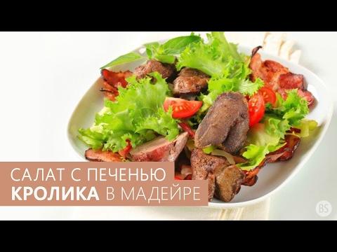Салат из печени кролика