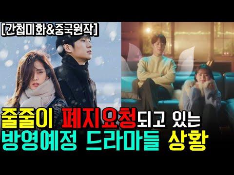 폐지요청 JTBC드라마