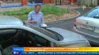 Штрафы будут автоматически списывать с карт водителей