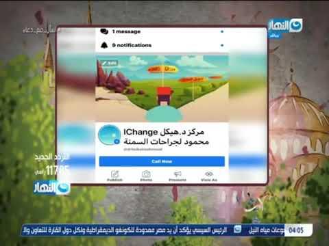 برنامج أسال مع دعاء علي قناه النهار، مع دكتور هيكل محمود