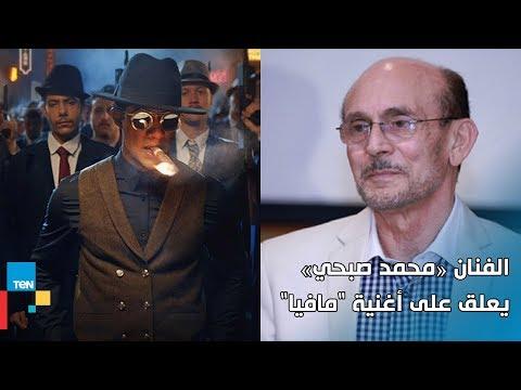 محمد صبحي يقترح حلا لمواجهة أغاني  محمد رمضان