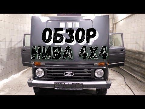 Lada 4x4 2020 года /Обзор новой комплектации 5 дверной Нивы