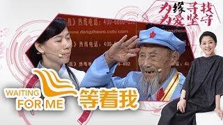 [等着我第三季] 震撼!96岁老兵寻恩77载 15岁参军成为八路军 游击战中练枪历历在目 | CCTV