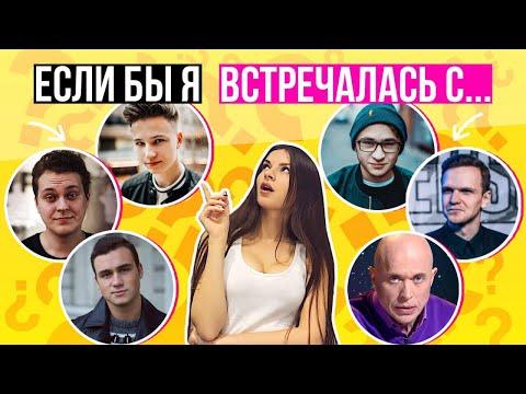ЕСЛИ БЫ Я БЫЛА ДЕВУШКОЙ...ЯнГо, Хованский, Амиран, Соболев, Ларин, Дружко, Джарахов