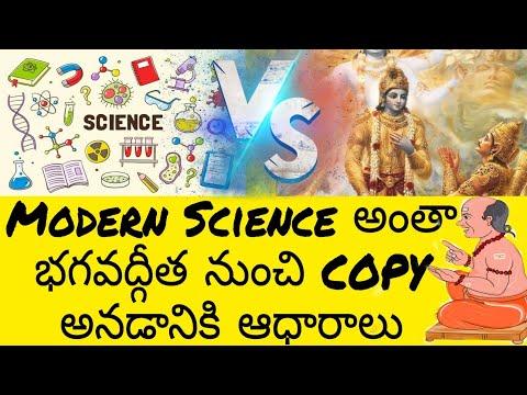 Science in Bhagavad Gita science vs bhagavad gita #Telugu Wiki