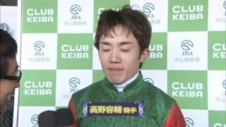 2010年 中山グランドジャンプ インタビュー&レースレポート