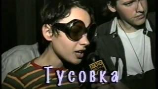 Rave music в Харькове. 1996 год.