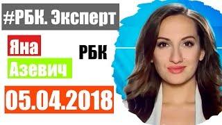 Падение Нефти РБК Эксперт 5 апреля 2018 года