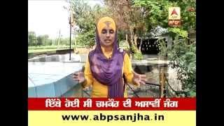 SANJHA NOOR: A visit to Sri Chamkaur Sahib