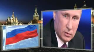 Супер песня о президенте Владимире Путине