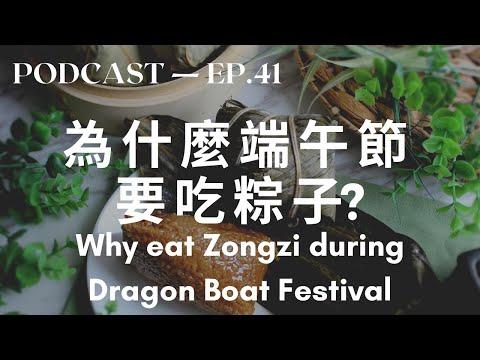 为什么端午节要吃粽子? Why eat Zongzi during Dragon Boat Festival
