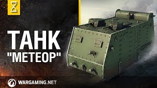 Бронепоезд-танк «Метеор»