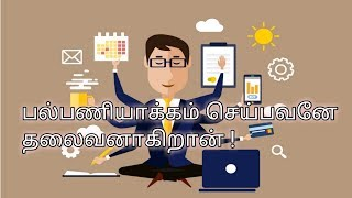 Multitasking leads you to become a leader | Tamil motivational | Vel talks