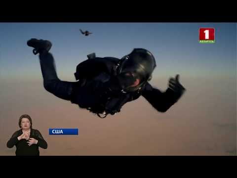 Том Круз прыгнул с парашютом с высоты 7,5 км!