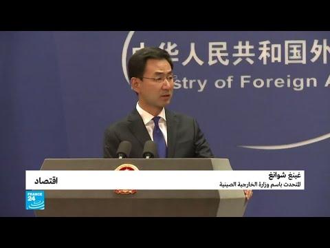 العرب اليوم - شاهد: الخارجية الصينية تُؤكّد أن بكين لا تخشى حربا تجارية
