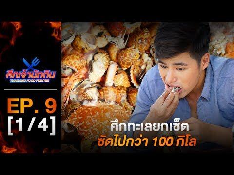 รายการศึกเจ้านักกิน Thailand Food Fighter EP.9 (1/4) - ศึกทะเลยกเซ็ต ซัดไปกว่า 100 กิโล
