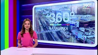 НОВОСТИ 360 БАЛАШИХА 13.06.2018