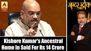 Master Stroke: Kishore Kumar's Ancestral Home In Sold For Rs 14 Crore | ABP News