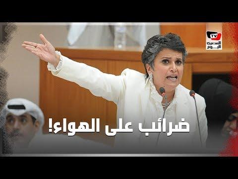كويتية تطالب بفرض ضرائب على الهواء الذي يتنفسه الوافدون
