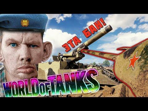 World of Tanks Приколы # 149 (Эта БАН ⛔️)