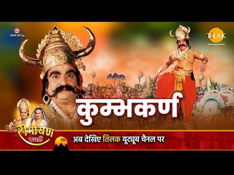 रामायण कथा - कुम्भकर्ण को युद्ध के लिए जगाना   कुम्भकर्ण रावण संवाद । कुम्भकर्ण वध