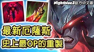 「Nightblue3中文」*最新重製* 史上最OP的重製 新厄薩斯打野23殺!Riot太過份啦! (中文字幕) -LoL 英雄聯盟