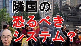 【有本香×百田尚樹】隣国の信じ難いシステムとは!!??