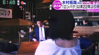 BG身辺警護人木村拓哉・山口智子22年ぶりの共演❕❕