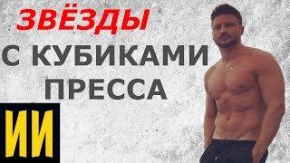 10 российских звезд-мужчин с ИДЕАЛЬНЫМ ТЕЛОМ
