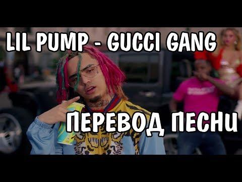 Lil Pump - Gucci Gang НА РУССКОМ / РУССКИЕ СУБТИТРЫ / ПЕРЕВОД