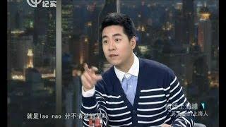 闲话上海滩无广告完整版20140404:苏北籍的上海人