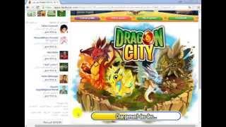 preview picture of video 'هكر dragon city و الله حقيقة'