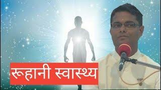 BK Sachin Bhai Classes | Healthy Life Style through Rajyoga | Ruhani Swasthyacharya | BK Sachin