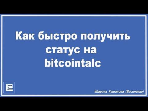 LeoPays -  как быстро сделать статус на bitcointalk