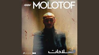 El Shala7at تحميل MP3