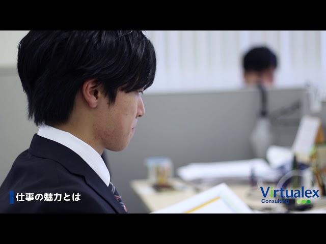 バーチャレクス・コンサルティング株式会社 新卒採用 会社説明動画