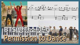 BTS(방탄소년단) - Permission to Dance