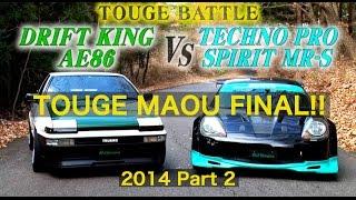 【EnglishSUB】峠最強伝説 魔王決定戦 2014 Part 2【Best MOTORing】