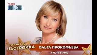 «Звездный завтрак» c Ольгой Прокофьевой