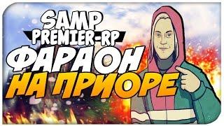 [SAMP]PREMIER-RP - ФАРАОН НА ПРИОРЕ # 11 (2 Сезон)