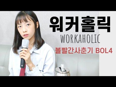 ★조금 특별한 뮤비★ 워커홀릭 workaholic 볼빨간사춘기(BOL4) Cover by 노래하는하람