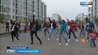 """Первый танцевальный флешмоб в жилом районе """"Гармония"""". Вести, Ставропольский край"""