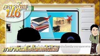 สื่อการเรียนการสอน ภาษาทันสมัยในเทคโนโลยี ป.6 ภาษาไทย