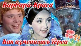 Варвара Краса, длинная коса 1969 Как Изменились актеры (памяти ушедших)