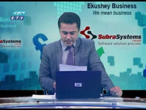Ekushey Business    একুশে বিজনেস    10 March 2021    ETV Business