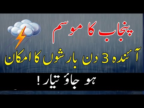 Download Punjab weather report   weather update   weather forecast Mp4 HD Video and MP3