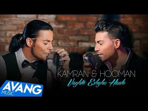 Kamran & Hooman - Vaghte Eshgho Haale (Клипхои Эрони 2018)