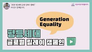 서초여성가족플라자 [평등세대 글로벌 릴레이 캠페인] 동참!