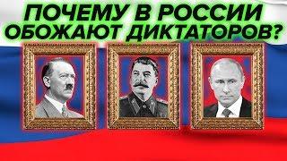Сталин, Гитлер и Путин: почему россияне обожают диктаторов – Антизомби, 10.02.2017