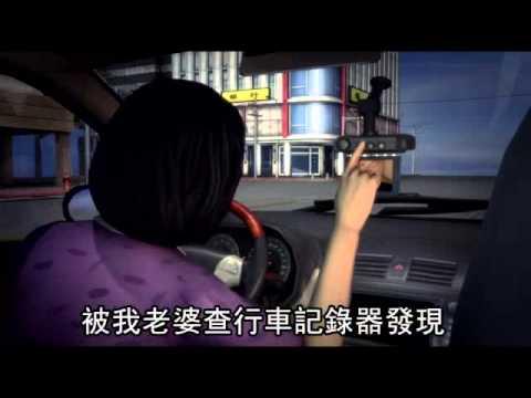妻看行車記錄器 丈夫摩鐵偷情被抓包